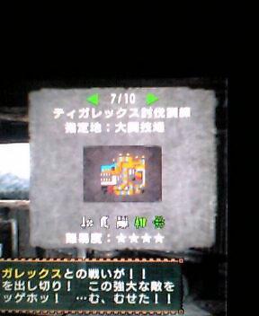 MHP2G:ティガ弓速報