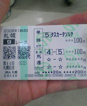 競馬:札幌記念