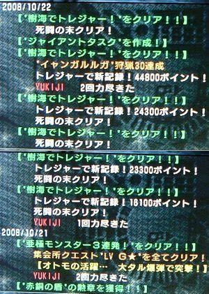 P081024c