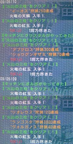 P090510c
