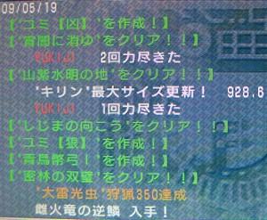 P090520b